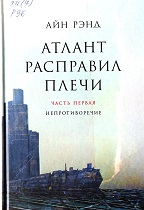Рэнд, А. Атлант расправил плечи = Atlants Shrugged