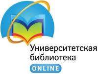 ЭБС Университетская библиотека онлайн